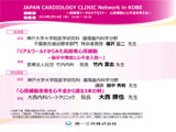 JAPAN CARDIOLOGY CLINIC Network in KOBE 〜高齢者トータルケアセミナー 心房細動と心不全を考える〜